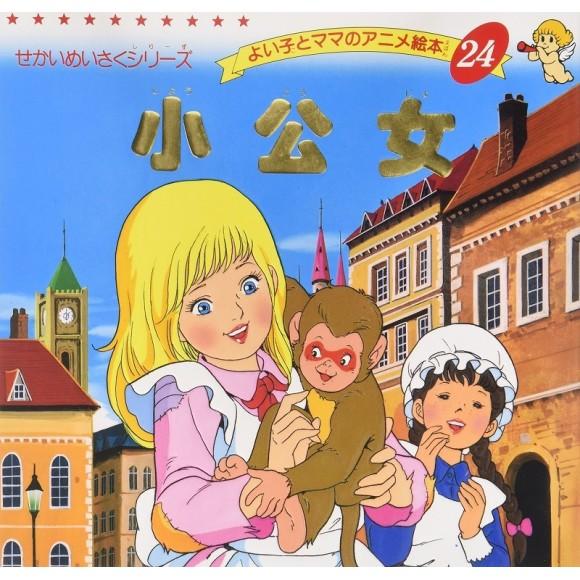 Anime Ehon 24 Shoukoujo 小公女 - Edição japonesa