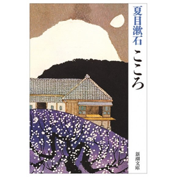 Kokoro こころ - Edição Japonesa