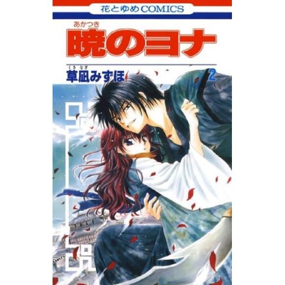 Akatsuki no Yona vol. 2 - Edição Japonesa