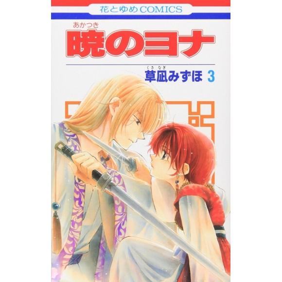 Akatsuki no Yona vol. 3 - Edição Japonesa