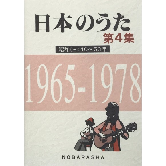 日本のうた第4集 昭和(三)40~53年 1965-1978 (NIHON NO UTA VOL. 4 SHOWA (3) 1965~1978)