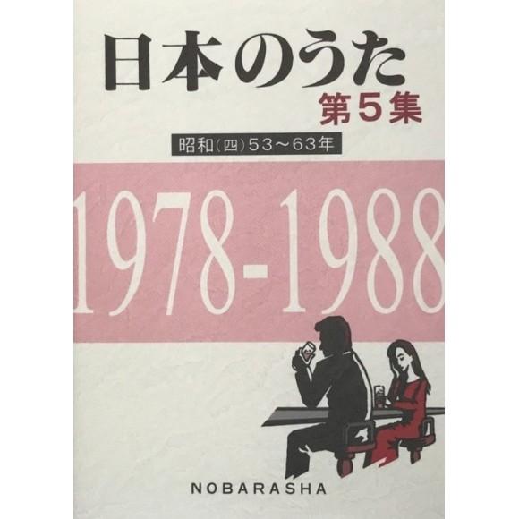 日本のうた第5集 昭和(四)53~63年 1978-1988 (NIHON NO UTA vol. 5 Showa (4) 1978~1988 )