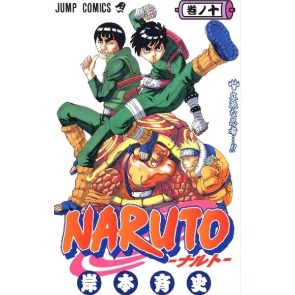 NARUTO vol. 10 - Edição Japonesa