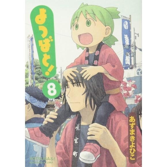 YOTSUBATO! Vol. 8 - Edição Japonesa