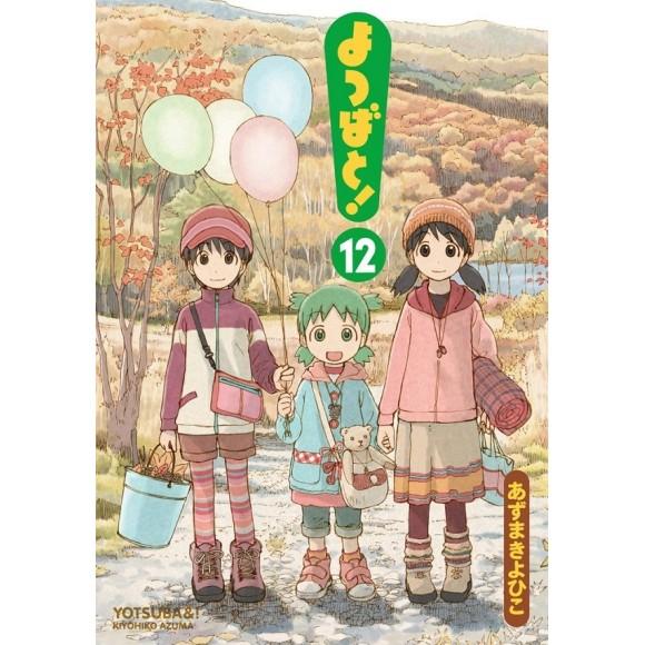 YOTSUBATO! Vol. 12 - Edição Japonesa