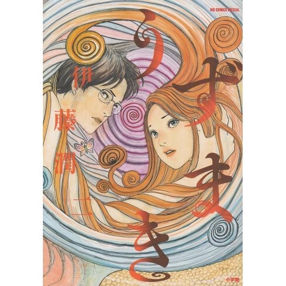 UZUMAKI - Edição Japonesa