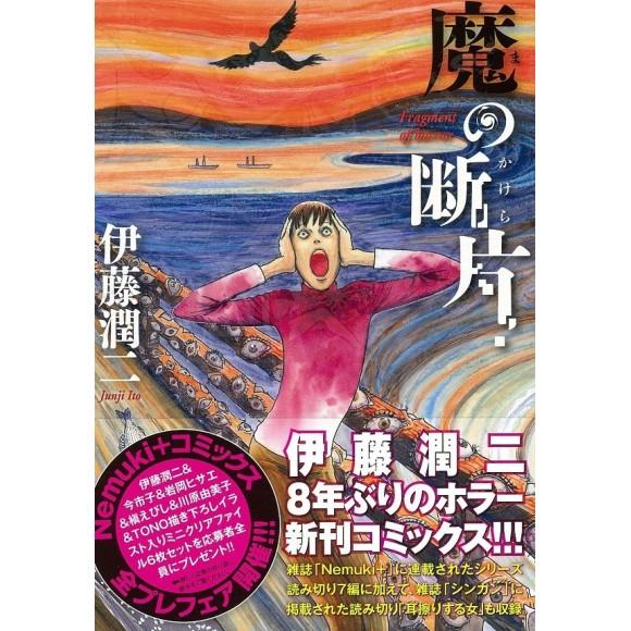 Ma no Kakera - Fragmentos do Horror - Edição Japonesa