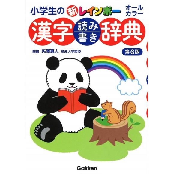 Shogakusei no Shin Rainbow Kanji Yomikaki Jiten 6ª Edição