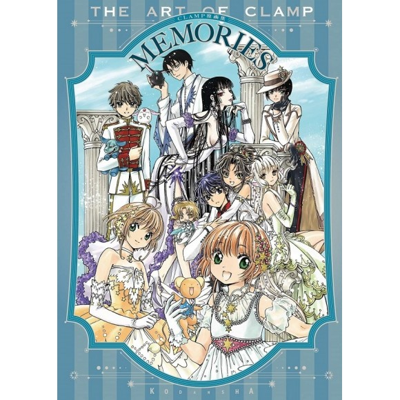 The Art of CLAMP - MEMORIES