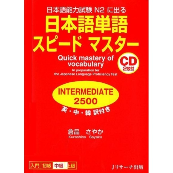 Nihongo Tango Speed Master - Intermediate 2500 - Com CD