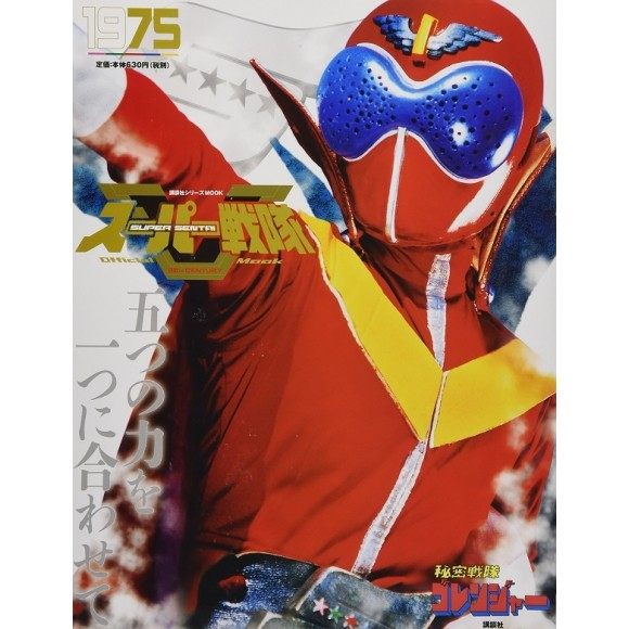 1975 GORANGER - Super Sentai Official Mook 20th Century 1975