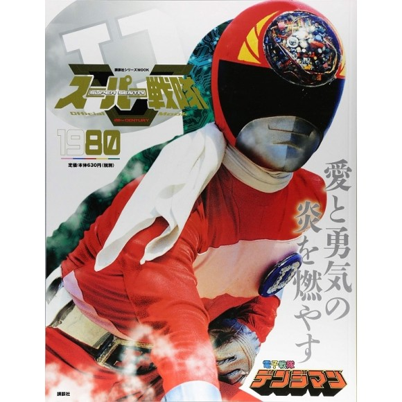 1980 DENJIMAN - Super Sentai Official Mook 20th Century 1980