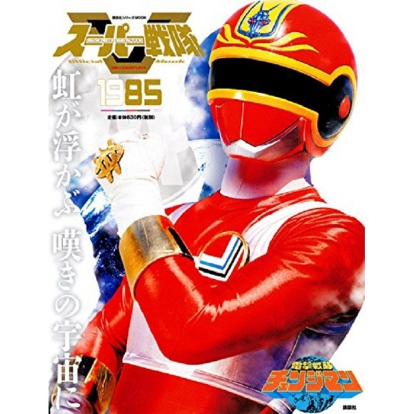 1985 CHANGEMAN - Super Sentai Official Mook 20th Century 1985