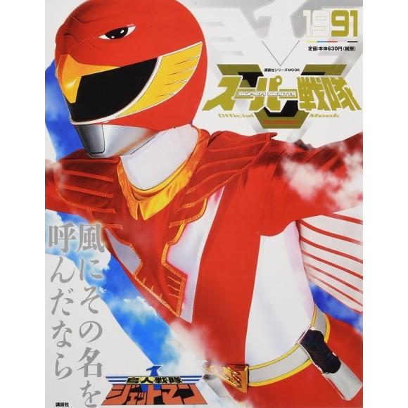 1991 JETMAN - Super Sentai Official Mook 20th Century 1991