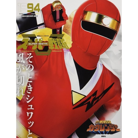 1994 KAKURANGER - Super Sentai Official Mook 20th Century 1994