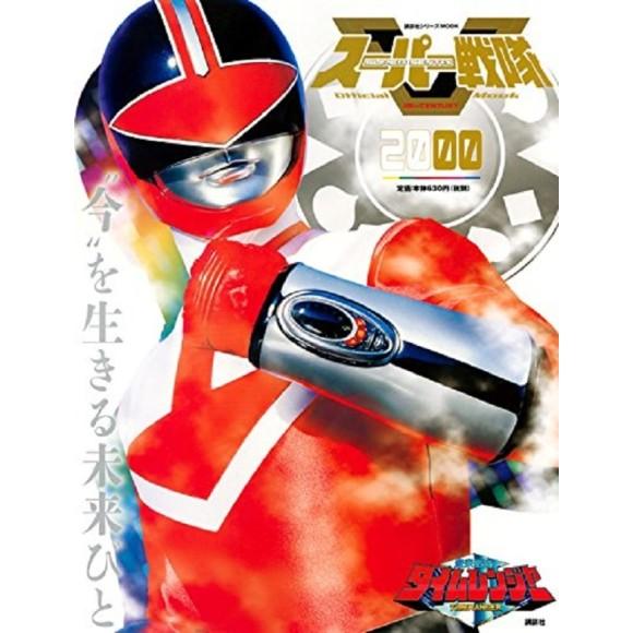 2000 TIMERANGER - Super Sentai Official Mook 20th Century 2000