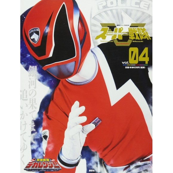 04 DEKARANGER - Super Sentai Official Mook 21st Century vol. 04