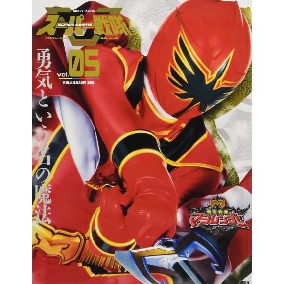 05 MAGIRANGER - Super Sentai Official Mook 21st Century vol. 05