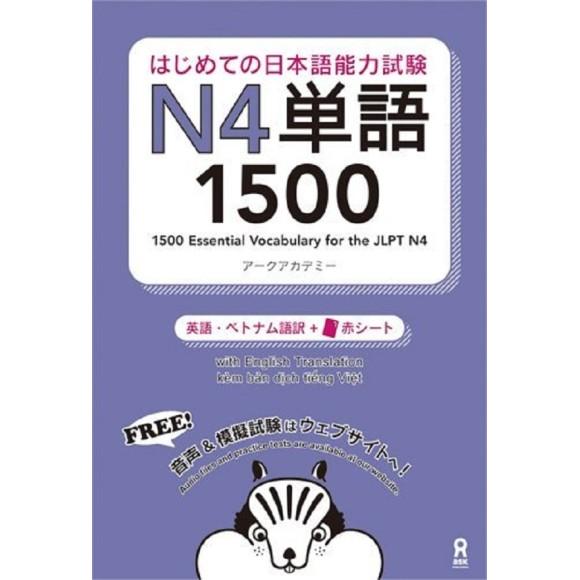 Hajimete no Nihongo Nouryoku Shiken N4 Tango 1500