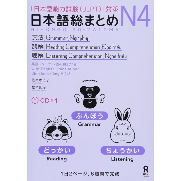 Nihongo So-Matome N4 - Grammar, Reading, Listening