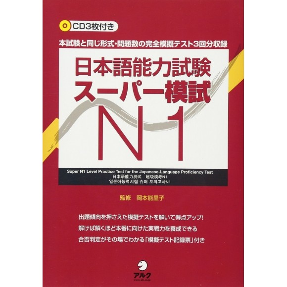 Nouryoku Shiken Super Moshi N1