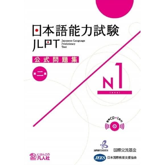 JLPT N1 - Nihongo Nouryoku Shiken Koushiki Mondaishu - 2ª Edição