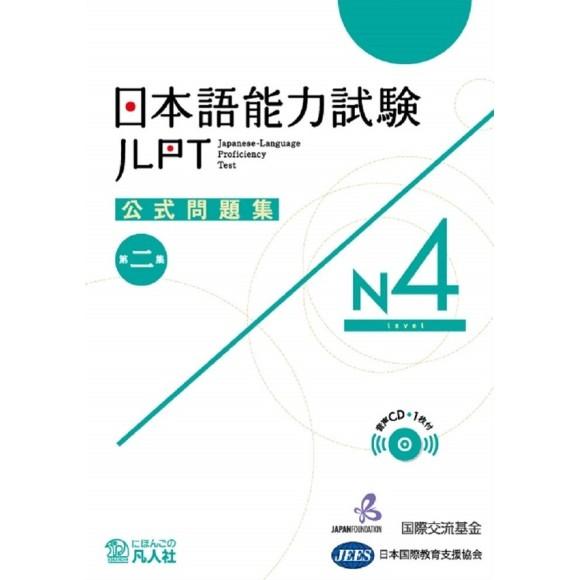 JLPT N4 - Nihongo Nouryoku Shiken Koushiki Mondaishu - 2ª Edição