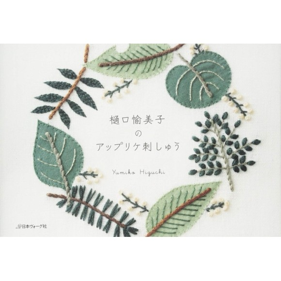 Applique Embroidery by Yumiko Higuchi