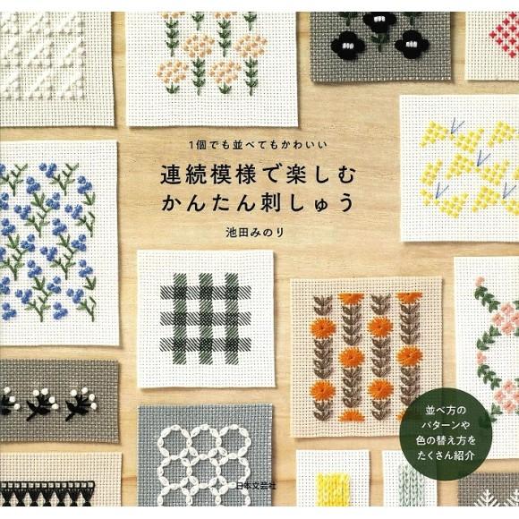 Renzoku Moyou de Tanoshimu Kantan Shishuu