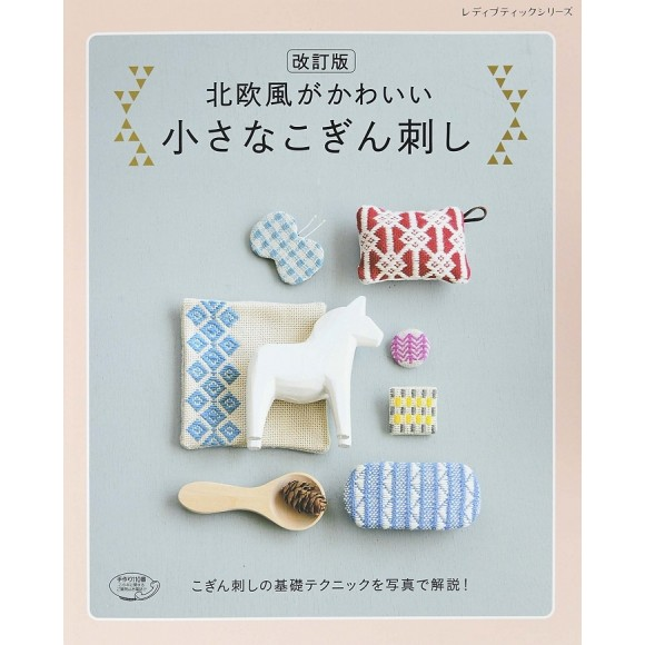 Cute Scandinavian Stile - Small Koginsashi - Revised Edition