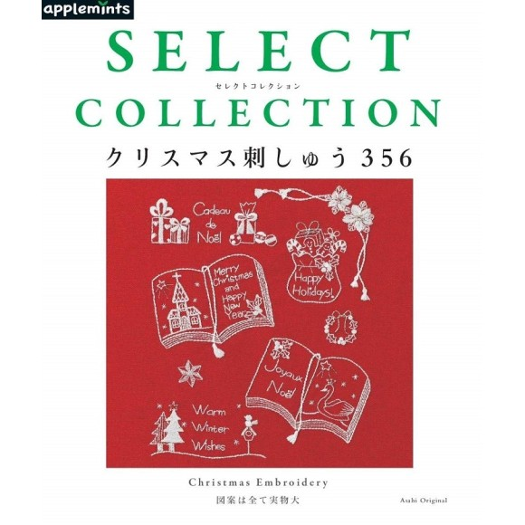 Select Collection - Christmas Embroidery 356