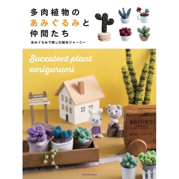 Succulent Plant Amigurumi