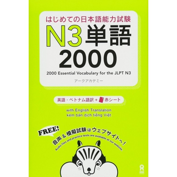 Hajimete no Nihongo Nouryoku Shiken N3 Tango 2000
