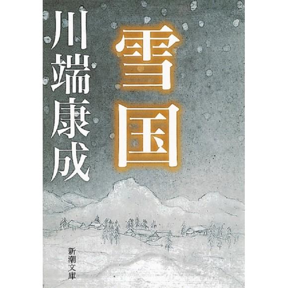 Yukiguni - Em Japonês