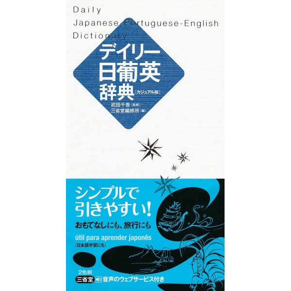 Daily Japanese-Portuguese-English Dictionary