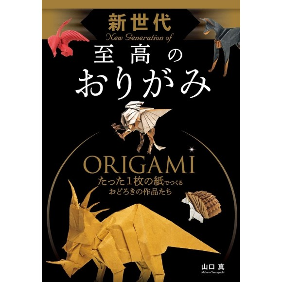 New Generation of ORIGAMI