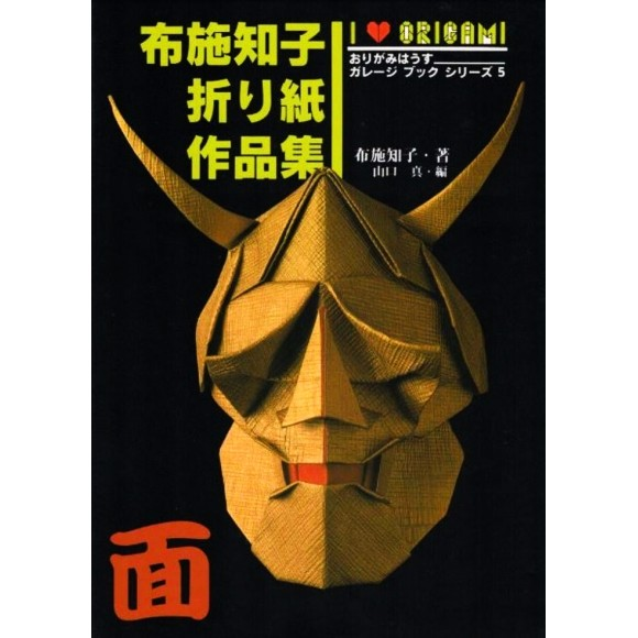 The Mask - Origami House Garage Book Series 5