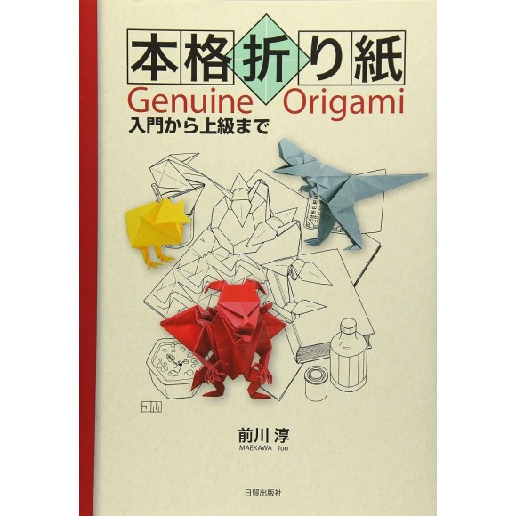 Genuine Origami - From Basic to Advanced