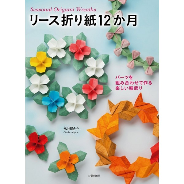 Seasonal Origami Wreaths