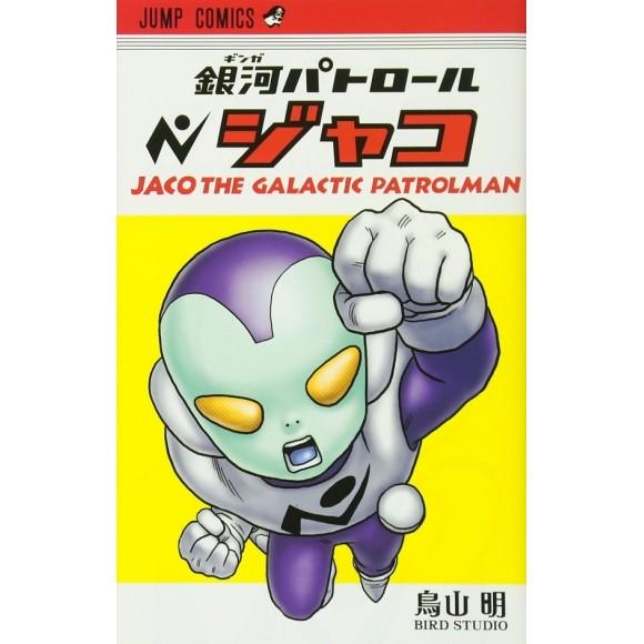 Jaco the Galactic Patrolman - Edição japonesa