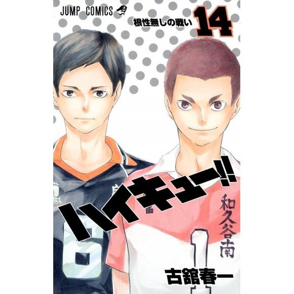 HAIKYUU!! vol. 14 - Edição Japonesa