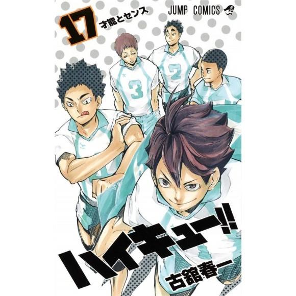 HAIKYUU!! vol. 17 - Edição Japonesa