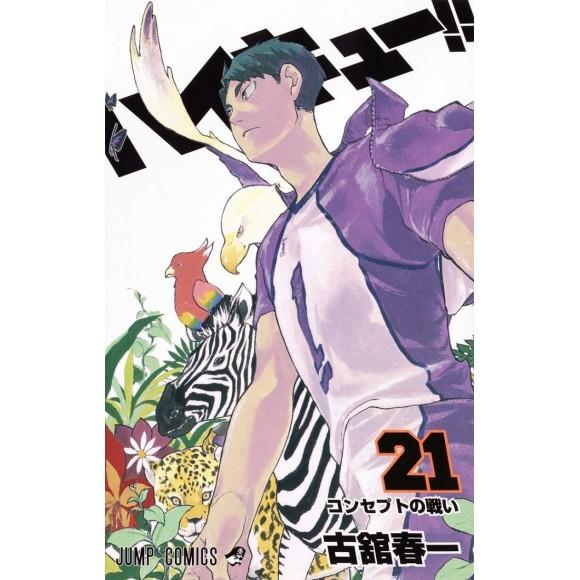 HAIKYUU!! vol. 21 - Edição Japonesa