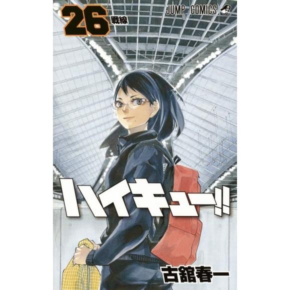 HAIKYUU!! vol. 26 - Edição Japonesa