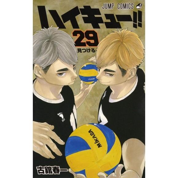 HAIKYUU!! vol. 29 - Edição Japonesa