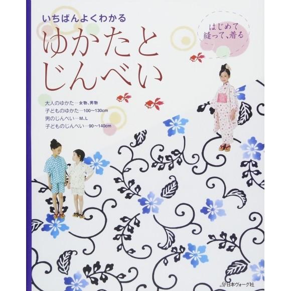 Ichiban Yoku Wakaru - YUKATA to JINBEI