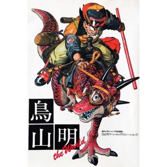 Toriyama Akira THE WORLD