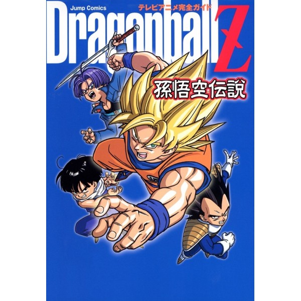 TV Anime Kanzen Guide DRAGON BALL Z - Son Goku Densetsu