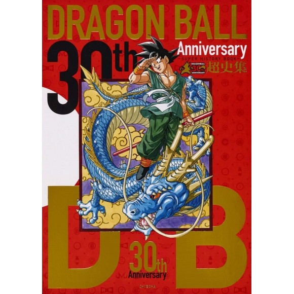 DRAGON BALL 30th Anniversary - SUPER HISTORY BOOK