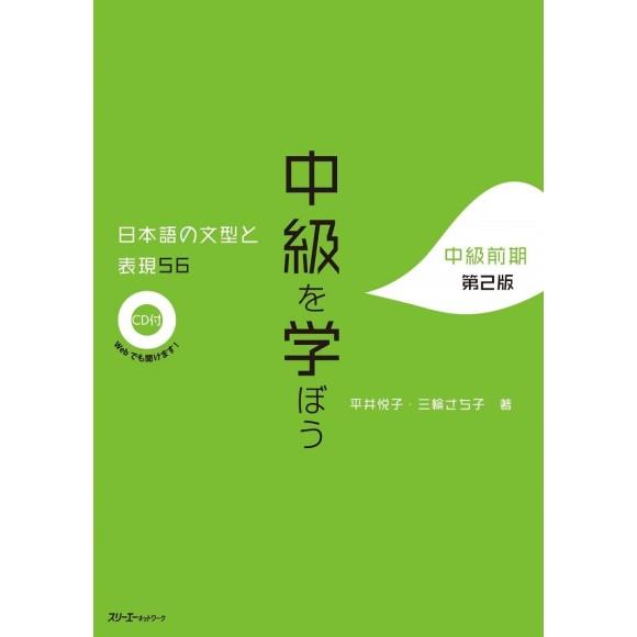 Chukyu o Manabou - Nihongo no Bunkei to Hyougen 56 - Chukyu Zenki - 2ª Edição